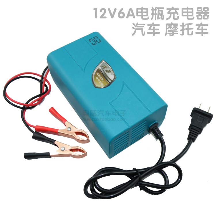 12V 6A motorcycle battery charger Smart car or motorcycle battery charger 12V(China (Mainland))