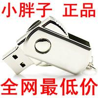 Qw201 usb flash drive usb flash drive 8g 8gb encryption rotating logo