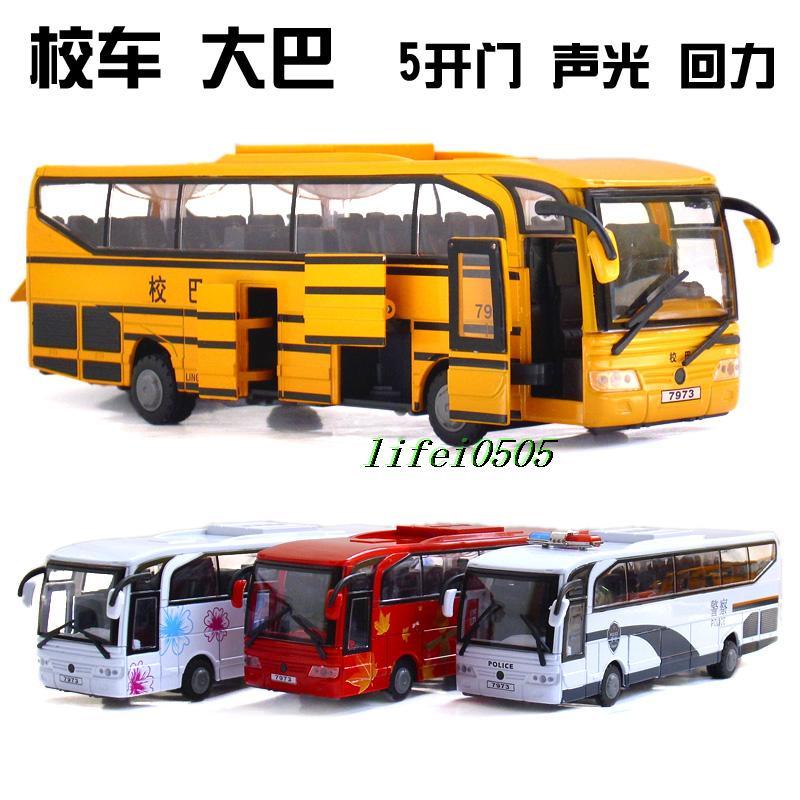 Toy car alloy big bus car model school bus toy 5 door acoustooptical WARRIOR sd