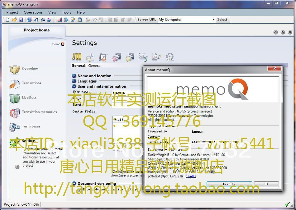 Project manager of Chinese, the English version of assisted translation software MemoQ 6.0.55 version of the full-featured(China (Mainland))
