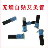 Free shipping 2013 wholesale & retail smokeless moxa Tube ex-b2 moxa moxibustion device 180 pieces per box