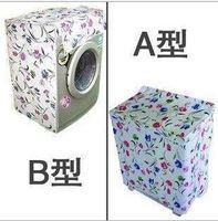 [Vic] Free shipping 5pce/lot 2013 High-Quality High quality environmental protection washing machine cover/washing machine set
