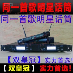 Original jsg ur880 star ktv wireless microphone(China (Mainland))