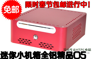 Fan american computer case e-q5 aluminum small computer case itx motherboard htpc computer case(China (Mainland))