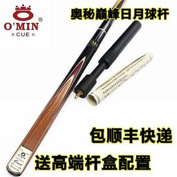 Omin rod split handmade snooker rod american black 8 table