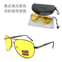 HOT SALE ! (SYEH) Classic 3025 double polarized night vision goggles mirror driver light Free shipping