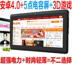 4.0 handheld computer 7 tablet mobile phone dual-core capacitive screens telephone 3g(China (Mainland))