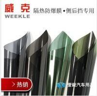 High Quality!0.5*3m 2Mil Invisible Car Window Film,Glass Window Heat Insulation Film,Side Window Solar Protection 8 Color