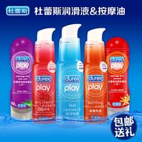 gifts Durex massage oil body oral sex vaginal anal sex lubricants / liquid / agent adult sex toys