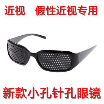 Pinhole glasses pinhole glasses corrective glasses myopia