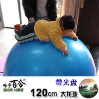 Lily - 120cm explosion-proof dragon ball fitness ball baby sense - early learning cd