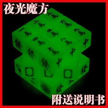 Luminous mahjong magic cube high quality sankai 's magic cube