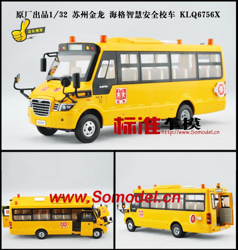Hagrid school bus alloy car model