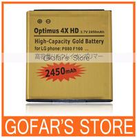2450mah High Capacity Gold Battery for LG Optimus 4X HD P880 F160