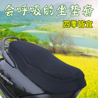 seat cover waterproof motorcycle seat refires electric bicycle seat cover sunscreen breathable net
