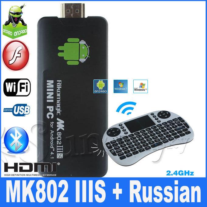 RII I8( English& Russian) and Rikomagic MK802 IIIS Mini PC Blue Tooth Mobile Remote Control RK3066 Cortex A9 1GB RAM 8G ROM HDMI