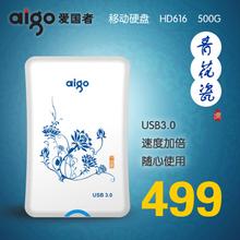Aigo mobile hard drive patriot blue and white porcelain 500g hd616 usb3.0 2.5 encryption(China (Mainland))