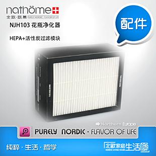 Nathome njh103lx vase purifier hepa box filter(China (Mainland))