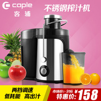 Multifunctional stainless steel caple je2233 electric mini baby fruit juice juicer rape