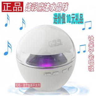 Magic crystal ball resonance audio fm computer card small speaker desktop mini mp3 vibration player(China (Mainland))