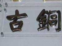 Tongzi custom Brass Antique word word processing copper antique antique bronze word production