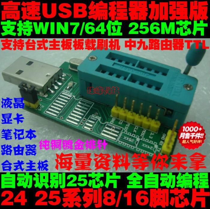 CH341A USB programmer,BIOS programmer,24/25 series IC,SOP 8/16 pins IC,new,qulity goods(China (Mainland))