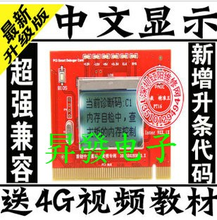 King crazy sale with version information PTi6 the most accurate PCI motherboard test card display in Chinese(China (Mainland))