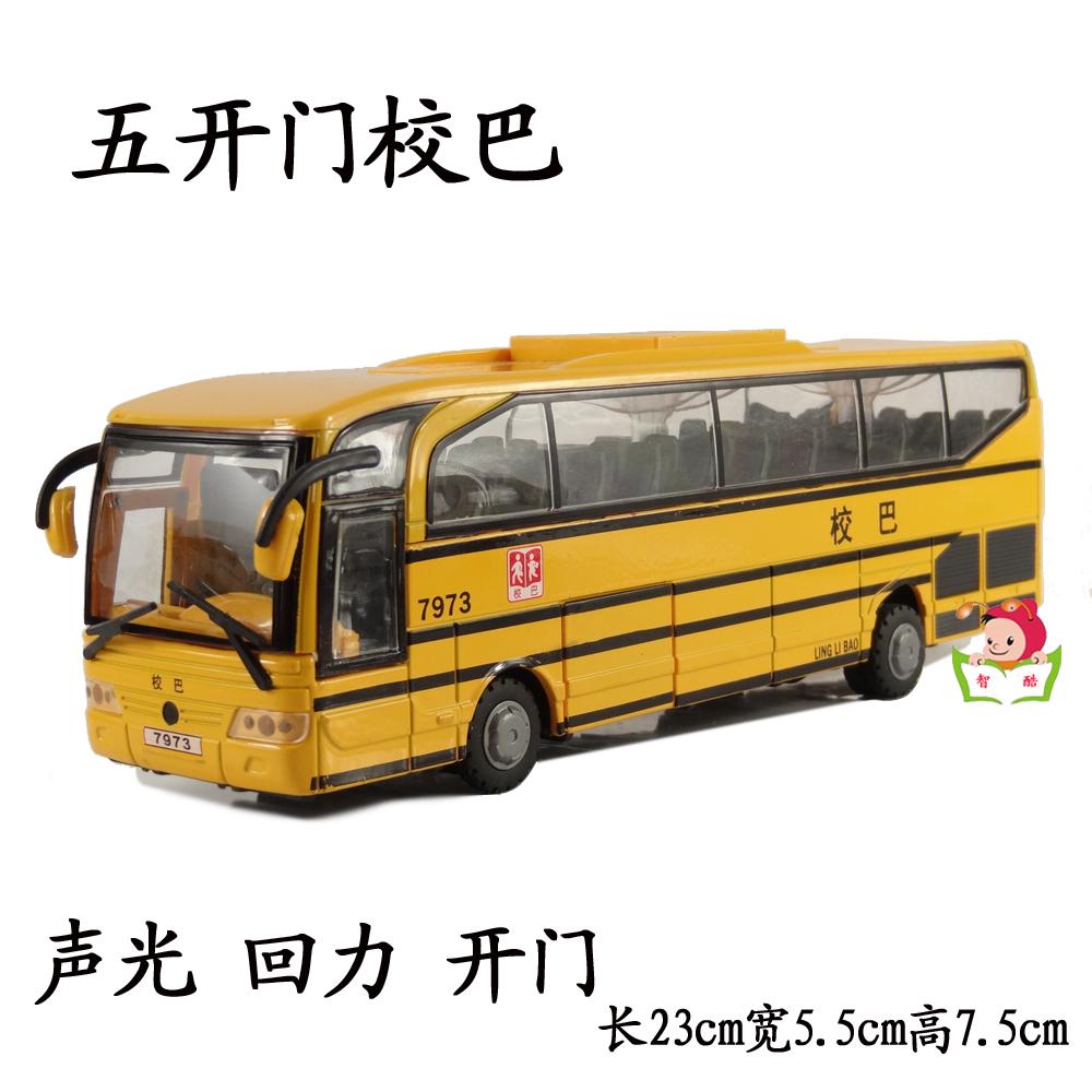 Alloy acoustooptical bus toy car school bus big bus bus large coach