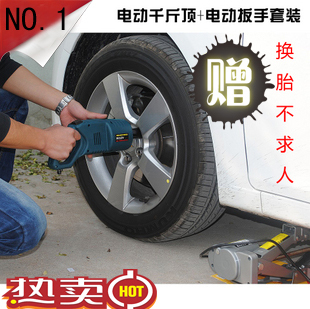 Car jack car electric jack electric wrench car toiletry kit