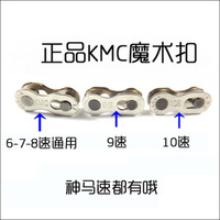 KMC chain magic button 6 7 8 general speed use mountain bike chain buckle speed 9 and speed 10
