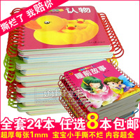 Free shiipping 0 - 3 baby book tear rotten baby card child literacy cards Early Learning Card