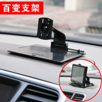 2013 new hot selling 7 car GPS Accessories navigator navigation mount base universal