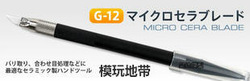 Gaia g-12 ceramic pen knife line scraper single blade double(China (Mainland))