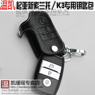 KIA 13 sorento key wallet KIA k3 genuine leather key wallet genuine leather keychain