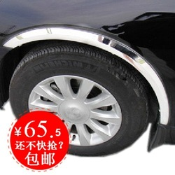 Free shipping Brilliance chinese junjie frv fsv h530 junjie wheel eyebrow stainless steel decoration(China (Mainland))