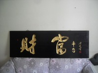Traditional handmade plaque signatureless wood www.view89.co signatureless