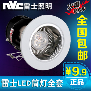 Downlight led downlight ndl313p all white led lighting cup light source full set(China (Mainland))
