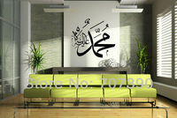 NEW islamic words Wall decor Home stickers Art PVC Vinyl Murals Decals arabic No36 55*65cm