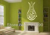 High quality NEW Islamic arabic Wall decor Home stickers Art Vinyl Decals Murals 55*100cm No34