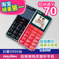 Daxian Flashlight gs5000 old man mobile phone large screen the old man machine old-age mobile phone