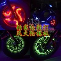 Refires motorcycle accessories refit wheels rim light