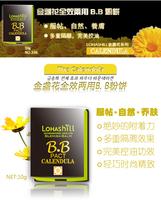 Unbackfilled 326 lohashill marigold flower full effect bb dual-use powder 10g