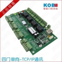 Kob door one-way controller tcp ip access control door controller original green board