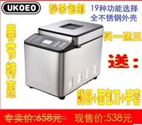 Hot-selling of beauty ukoeo midea household intelligent fully-automatic cake bread machine dough mixing machine