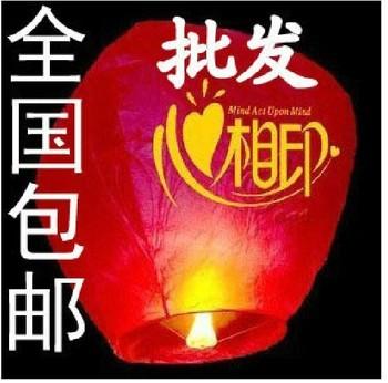 30PCS Holiday Sky Lanterns Lamp pattern 20 Lanterns Valentine Birthday lamps