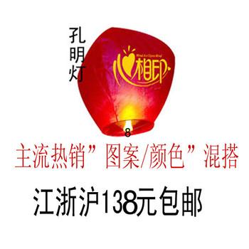 30PCS Holiday Sky Lanterns Wishing ~ 100 mix match belt Lanterns Valentine Birthday lamps