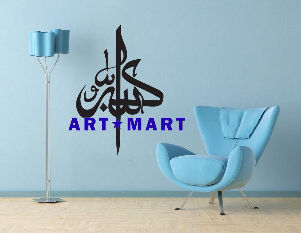 Perfect Islamic Wall Stickers Decor 1000 x 773 · 156 kB · jpeg