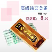 Advanced moxa roll pure moxa moxibustion stick moxa roll