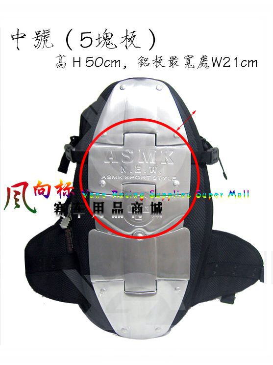 Motorcycle Bag Backpack Armor Back Spink Protector 5 Piece Aluminum 50 cm x 23 cm x13 cm Motorcycle accessories(China (Mainland))