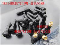 100pcs Vacuum tire valve tyre valve nozzle rubber valve tr414 valve core